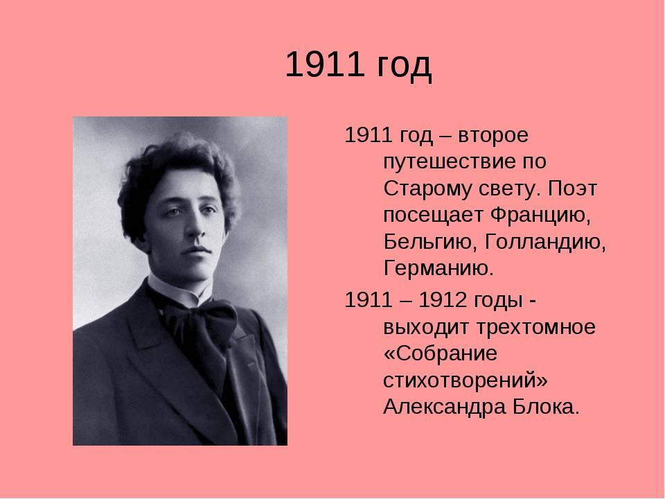 1911 год 1911 год – второе путешествие по Старому свету. Поэт посещает Франц...