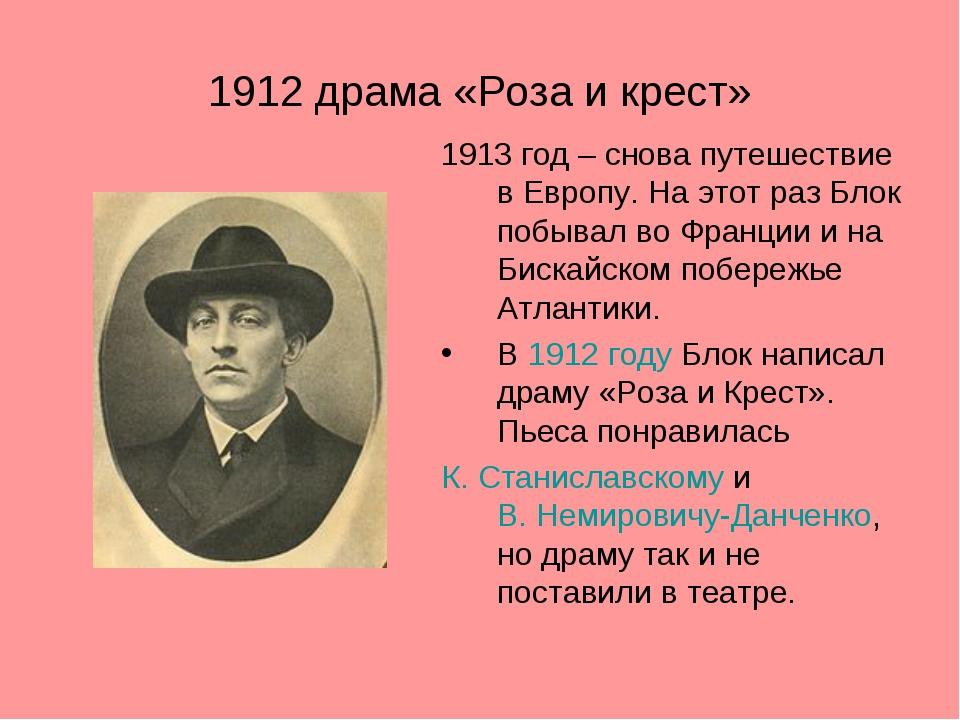1912 драма «Роза и крест» 1913 год – снова путешествие в Европу. На этот раз...