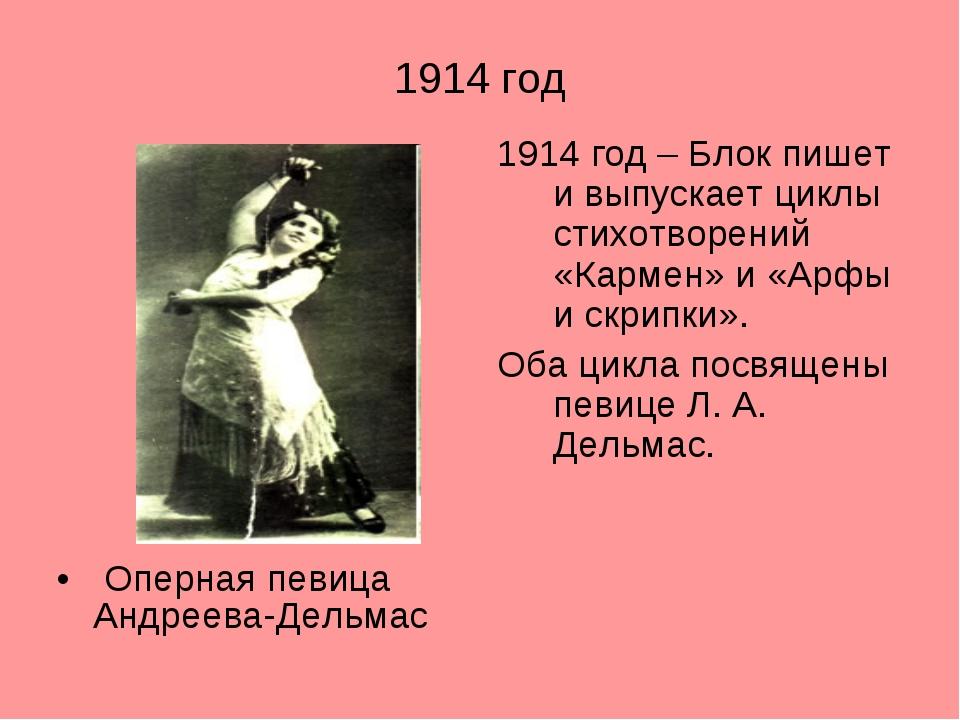 1914 год Оперная певица Андреева-Дельмас 1914 год – Блок пишет и выпускает ци...