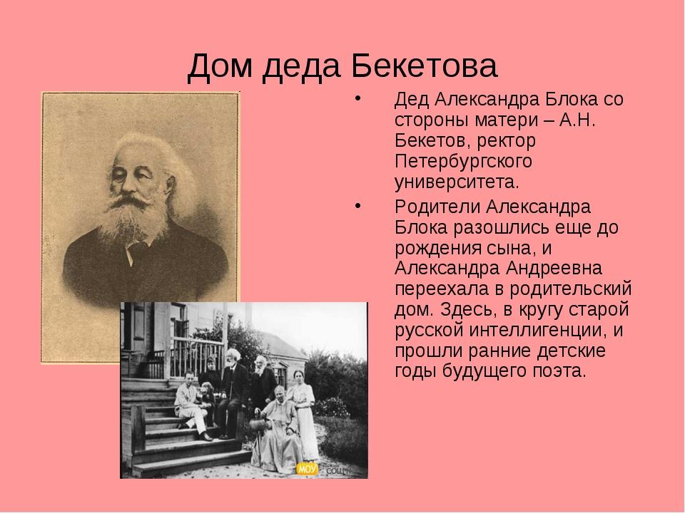 Дом деда Бекетова Дед Александра Блока со стороны матери – А.Н. Бекетов, рект...
