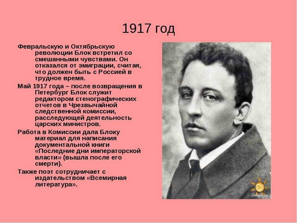 1917 год Февральскую и Октябрьскую революции Блок встретил со смешанными чувс...