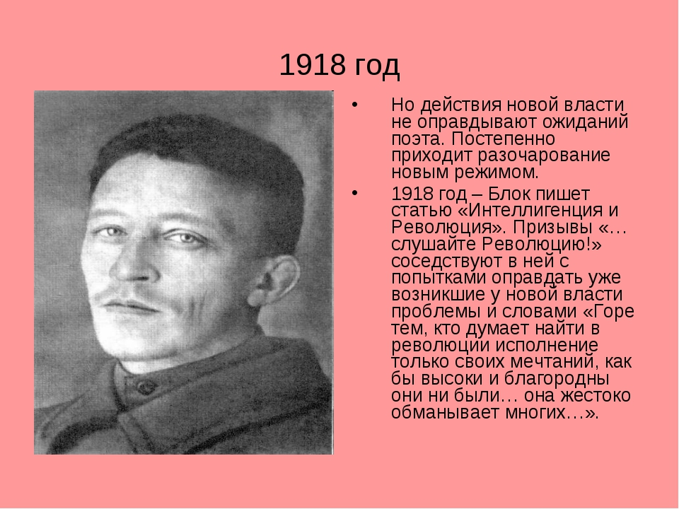 1918 год Но действия новой власти не оправдывают ожиданий поэта. Постепенно п...