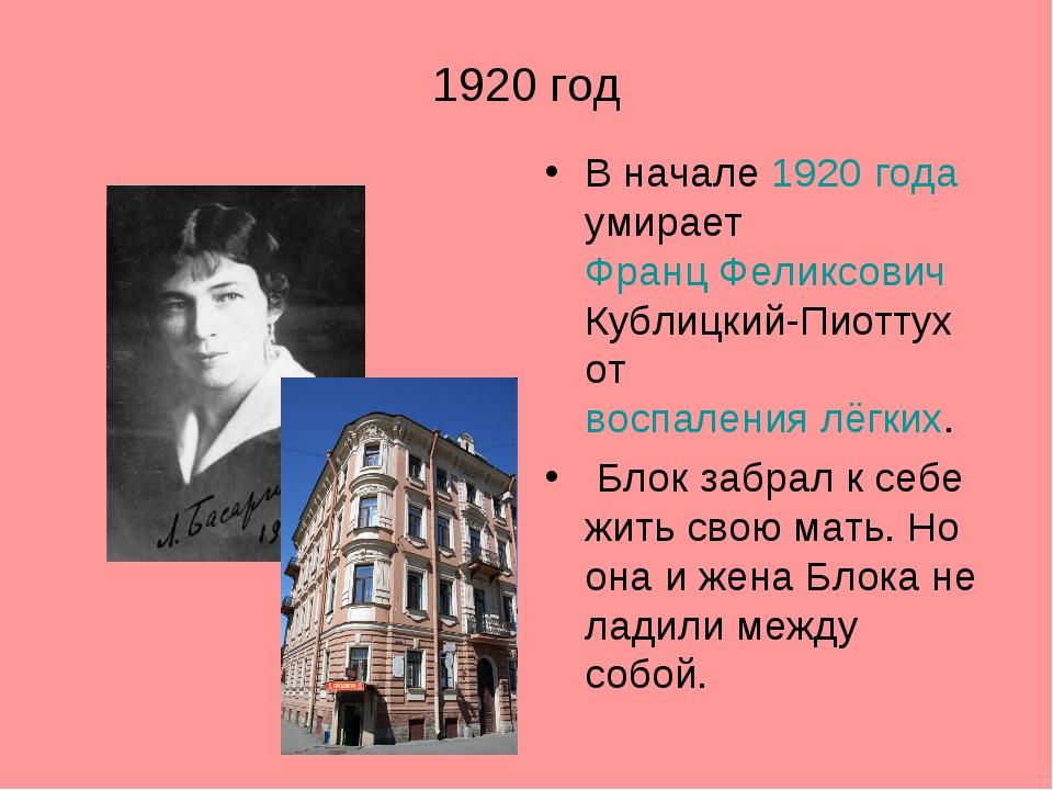 1920 год В начале 1920года умирает Франц Феликсович Кублицкий-Пиоттух от вос...