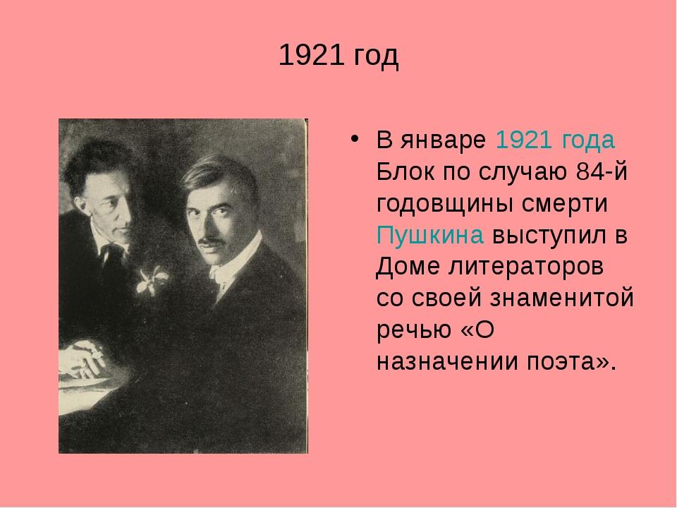 1921 год В январе 1921года Блок по случаю 84-й годовщины смерти Пушкина выст...