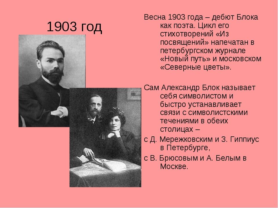 1903 год Весна 1903 года – дебют Блока как поэта. Цикл его стихотворений «Из...