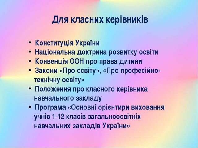 Для класних керівників Конституція України Національна доктрина розвитку осві...