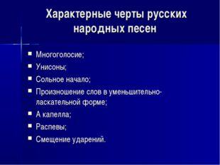 Характерные черты русских народных песен Многоголосие; Унисоны; Сольное начал