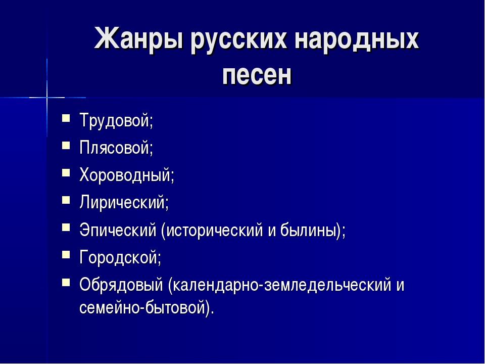 Жанры русских народных песен Трудовой; Плясовой; Хороводный; Лирический; Эпич...