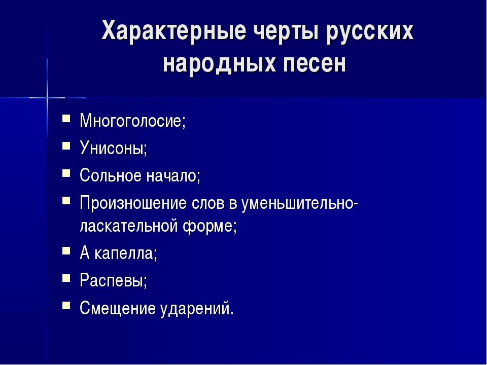 Характерные черты русских народных песен Многоголосие; Унисоны; Сольное начал...