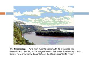 """The Mississippi – """"Old man river"""" together with its tributaries the Missouri"""