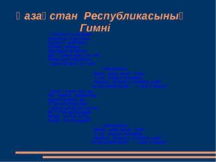 Қазақстан Республикасының Гимні Алтын күн аспаны, Алтын дән даласы, Ерліктің