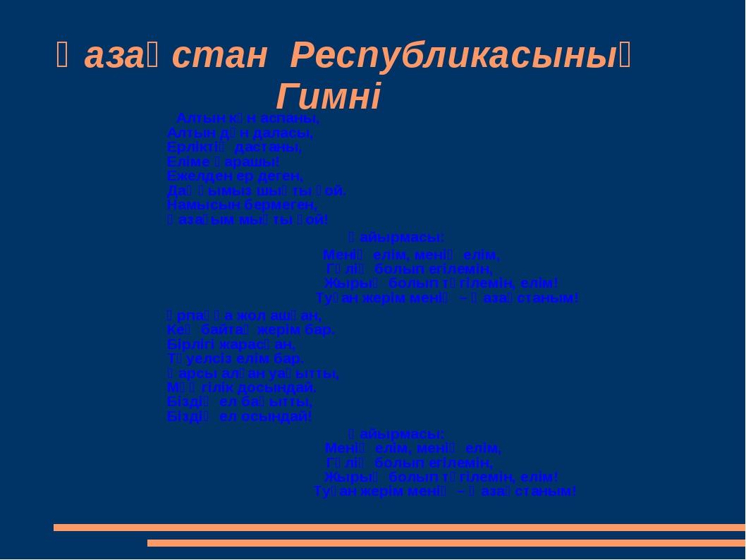 Қазақстан Республикасының Гимні Алтын күн аспаны, Алтын дән даласы, Ерліктің...
