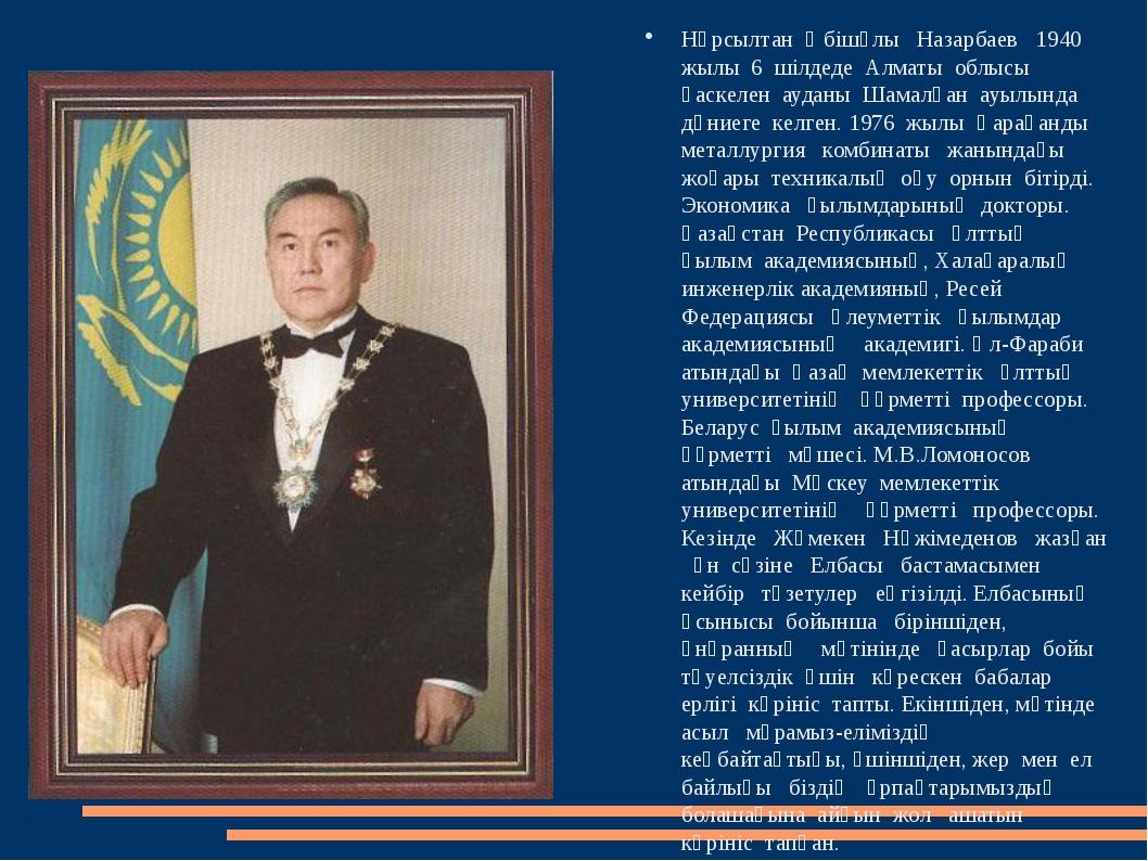 Нұрсылтан Әбішұлы Назарбаев 1940 жылы 6 шілдеде Алматы облысы қаскелен ауданы...
