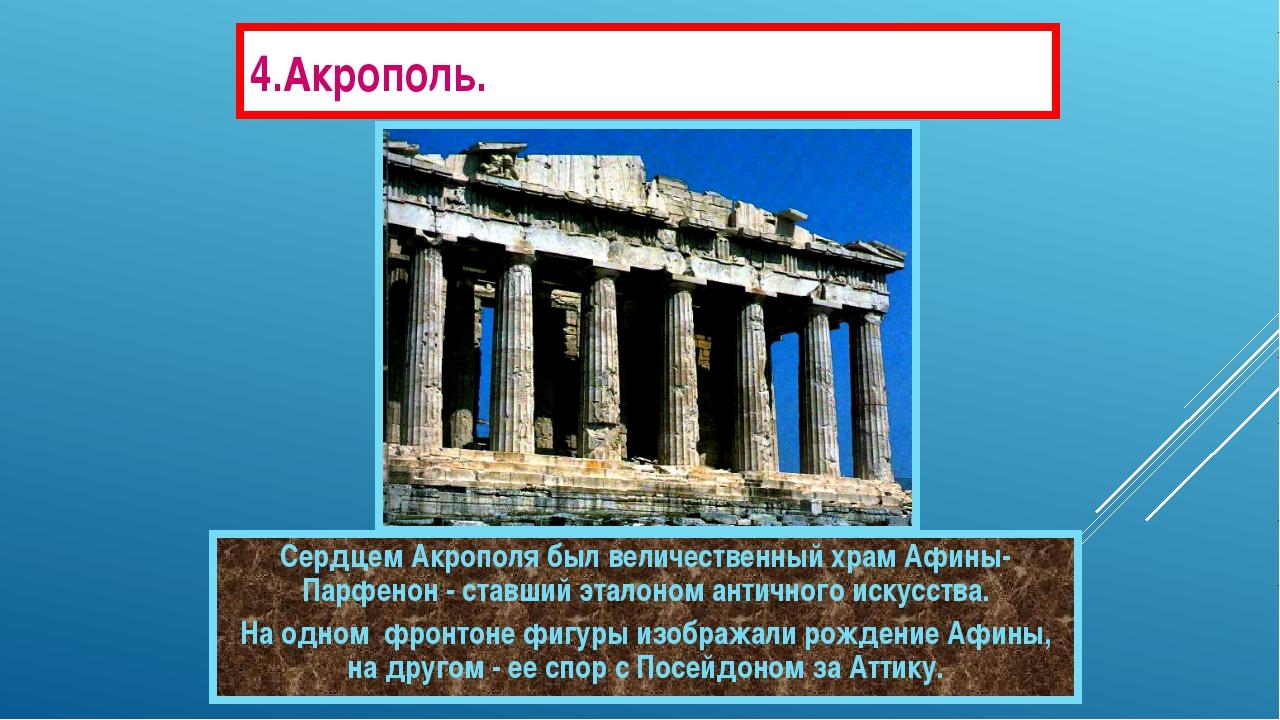 Афинский - высокий холм близ города афины, где в v веже до н э создавался ансамбль зданий: пропилеи, храм нике