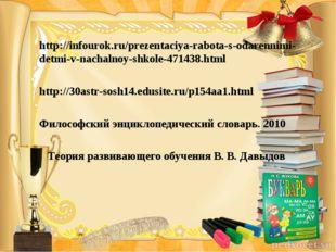 http://infourok.ru/prezentaciya-rabota-s-odarennimi-detmi-v-nachalnoy-shkole-