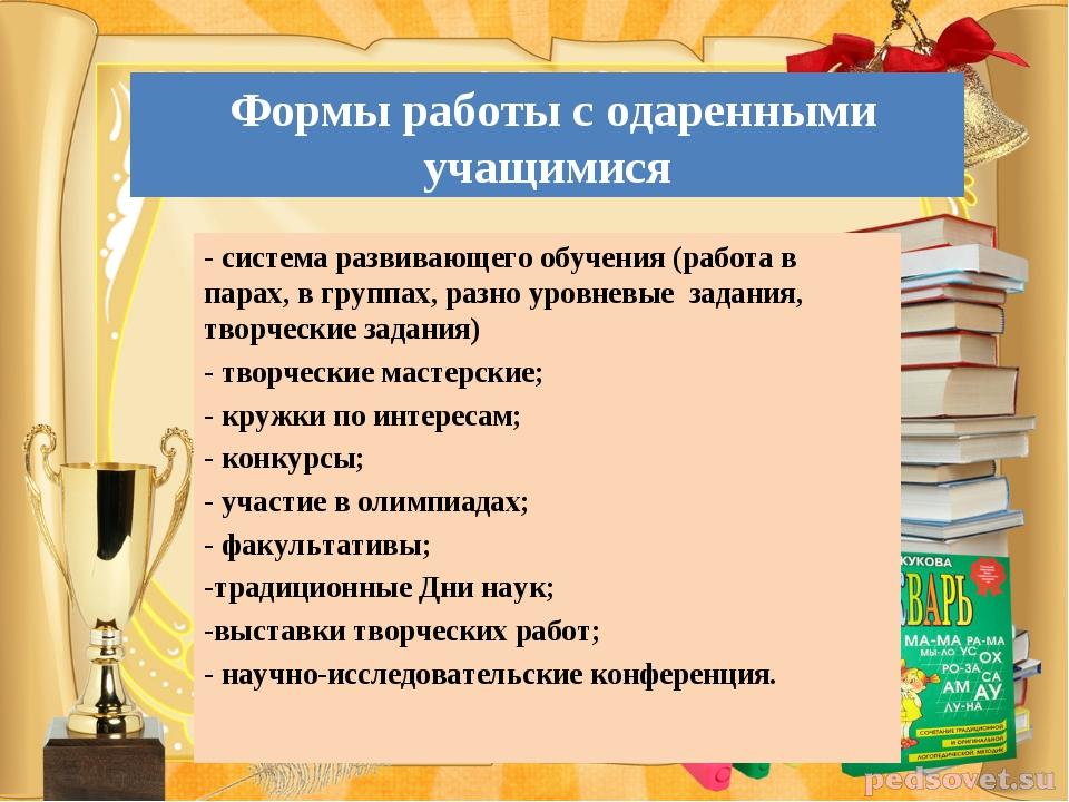 - система развивающего обучения (работа в парах, в группах, разно уровневые з...