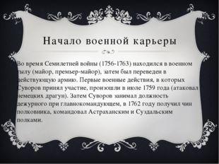 Начало военной карьеры Во время Семилетней войны (1756-1763) находился в воен