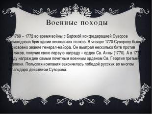Военные походы В 1769 – 1772 во время войны с Барской конфедерацией Суворов к