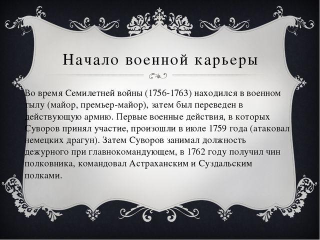 Начало военной карьеры Во время Семилетней войны (1756-1763) находился в воен...