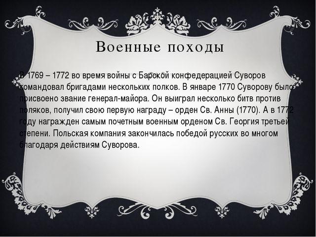 Военные походы В 1769 – 1772 во время войны с Барской конфедерацией Суворов к...