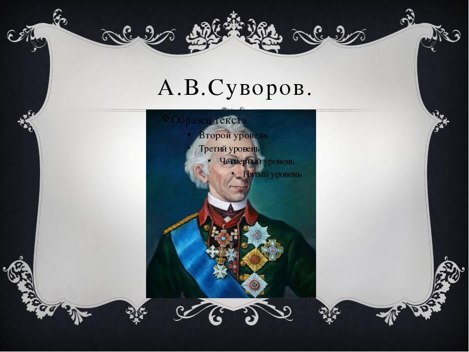 А.В.Суворов.
