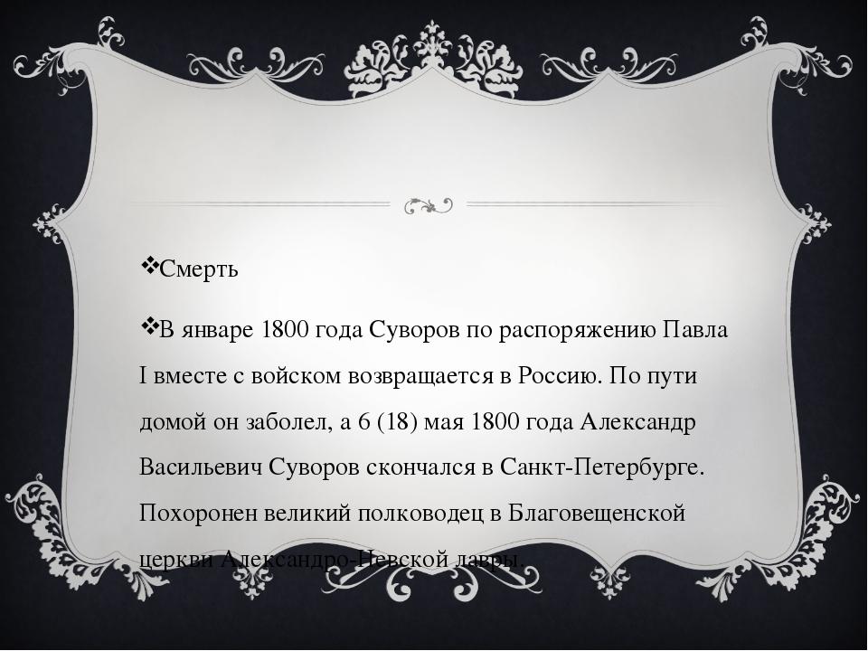 Смерть В январе 1800 года Суворов по распоряжению Павла I вместе с войском в...