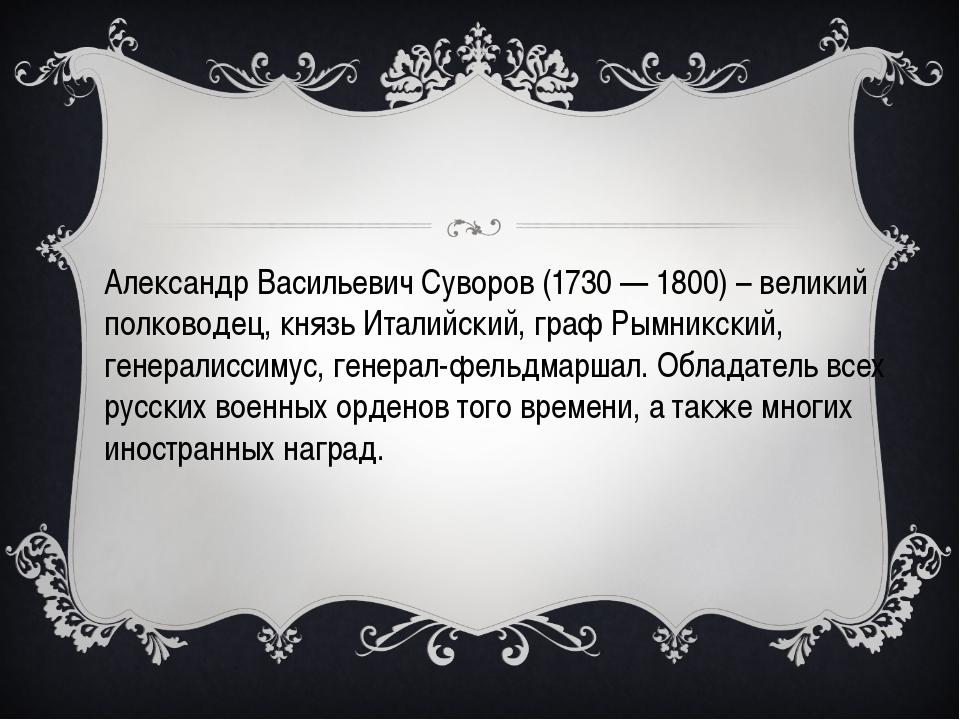 Александр Васильевич Суворов (1730 — 1800) – великий полководец, князь Итали...