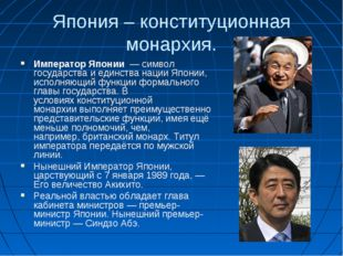 Япония – конституционная монархия. Император Японии— символ государства и е