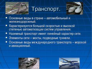 Транспорт. Основные виды в стране – автомобильный и железнодорожный. Характер