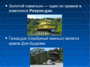 Золотой павильон— один из храмов в комплексеРокуон-дзи. Гинкакудзи(Серебря