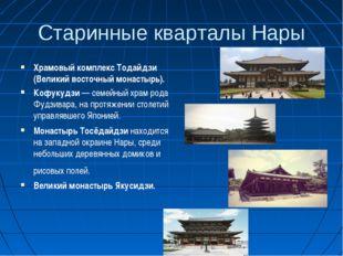 Старинные кварталы Нары Храмовый комплекс Тодайдзи (Великий восточный монасты