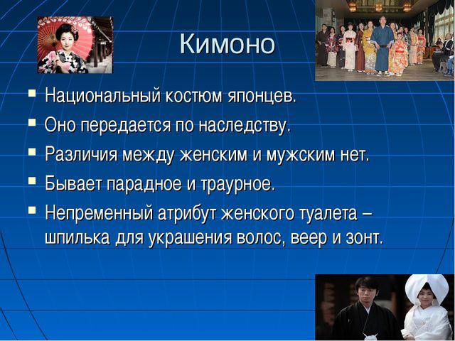 Кимоно Национальный костюм японцев. Оно передается по наследству. Различия ме...