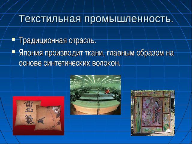Текстильная промышленность. Традиционная отрасль. Япония производит ткани, гл...