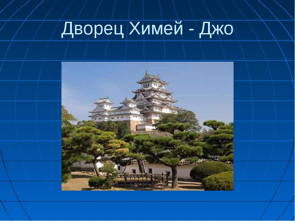 Дворец Химей - Джо