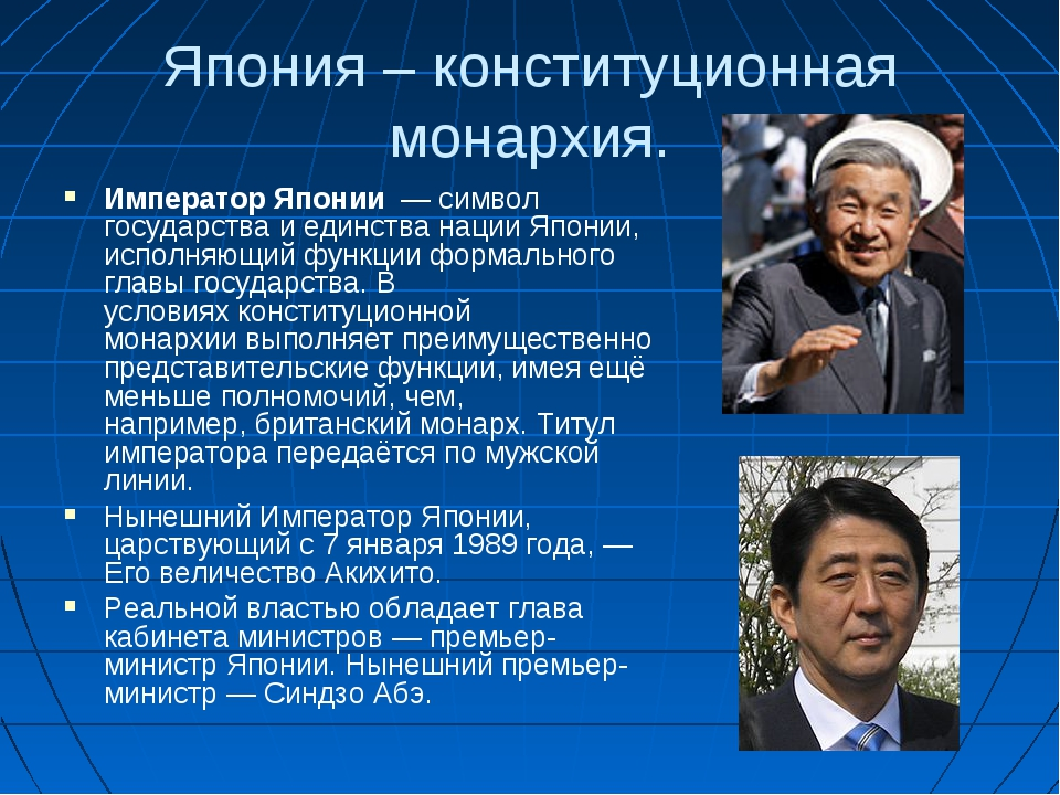 Япония – конституционная монархия. Император Японии— символ государства и е...