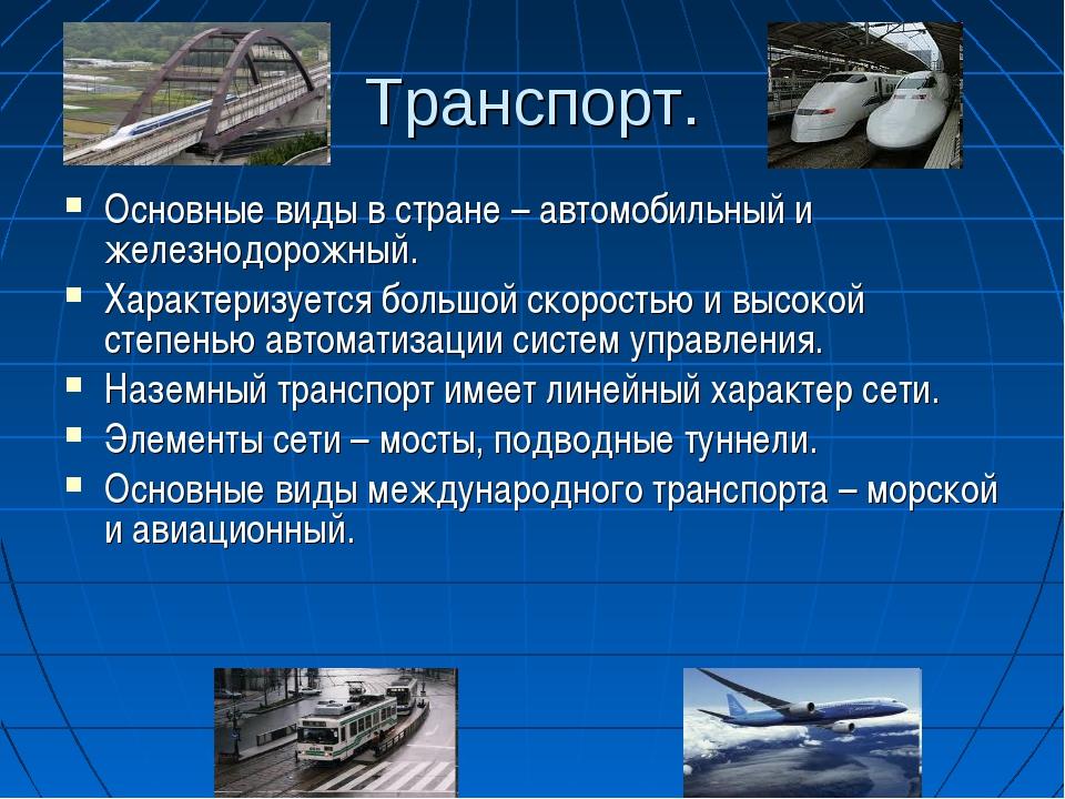 Транспорт. Основные виды в стране – автомобильный и железнодорожный. Характер...