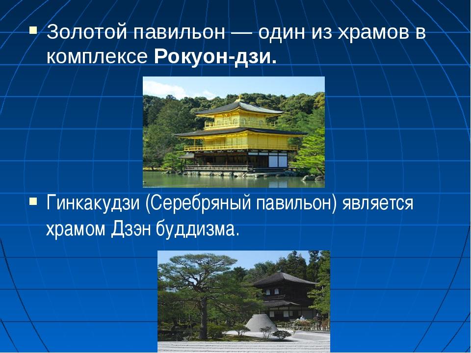 Золотой павильон— один из храмов в комплексеРокуон-дзи. Гинкакудзи(Серебря...