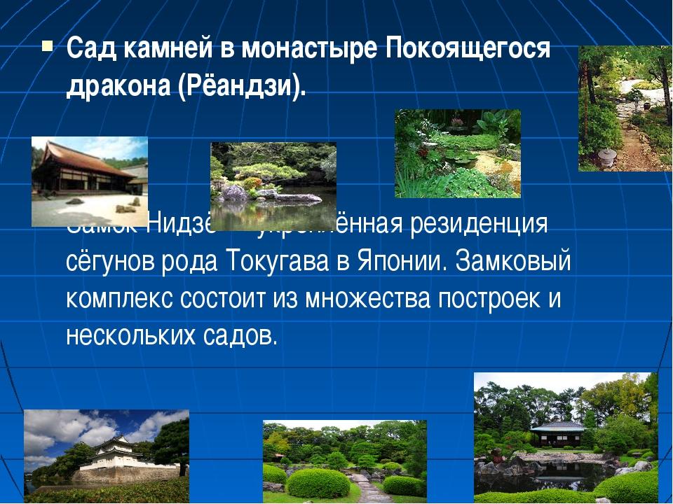 Сад камней в монастыре Покоящегося дракона (Рёандзи). Замок Нидзё — укреплённ...