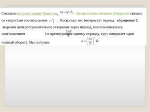 Согласновторому закону Ньютона,  Центростремительное ускорениесвязано со