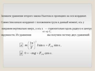 Запишем уравнение второго закона Ньютона в проекциях на оси координат. Совмес
