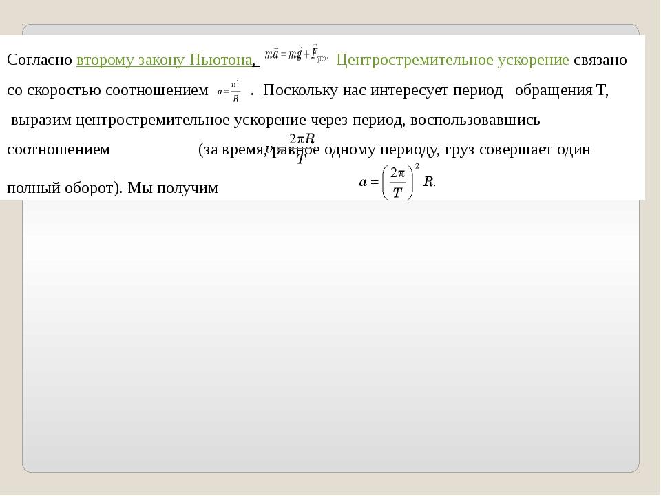 Согласновторому закону Ньютона,  Центростремительное ускорениесвязано со...