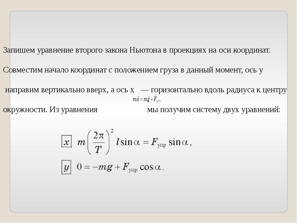 Запишем уравнение второго закона Ньютона в проекциях на оси координат. Совмес...