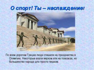 О спорт! Ты – наслаждение! По всем дорогам Греции люди спешили на празднества