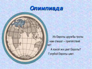 Олимпиада  Из Европы дружбы тропы  К нам спешат – препятствий нет!