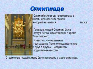 Олимпиада Олимпийские игры проводились в «священном» для древних греко