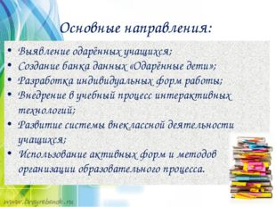 Основные направления: Выявление одарённых учащихся; Создание банка данных «Од