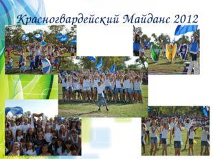 Красногвардейский Майданс 2012