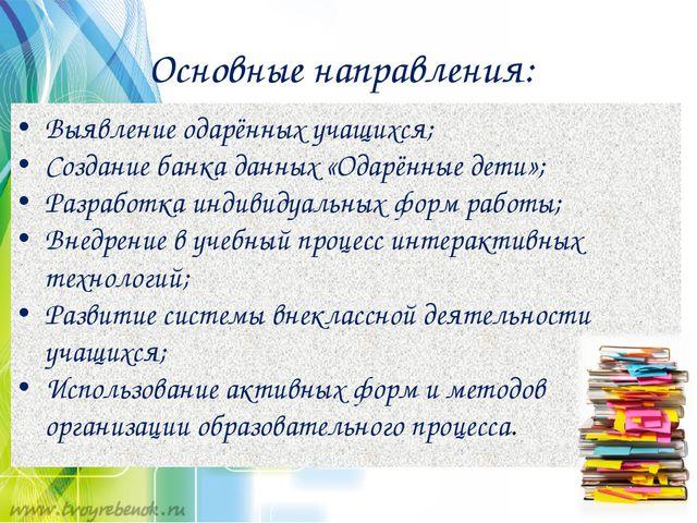 Основные направления: Выявление одарённых учащихся; Создание банка данных «Од...