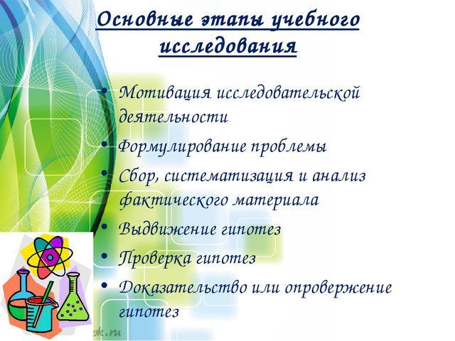Основные этапы учебного исследования  Мотивация исследовательской деятельно...