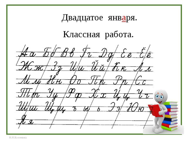 Пнш конспекты по русскому языку для 2 класса скачать